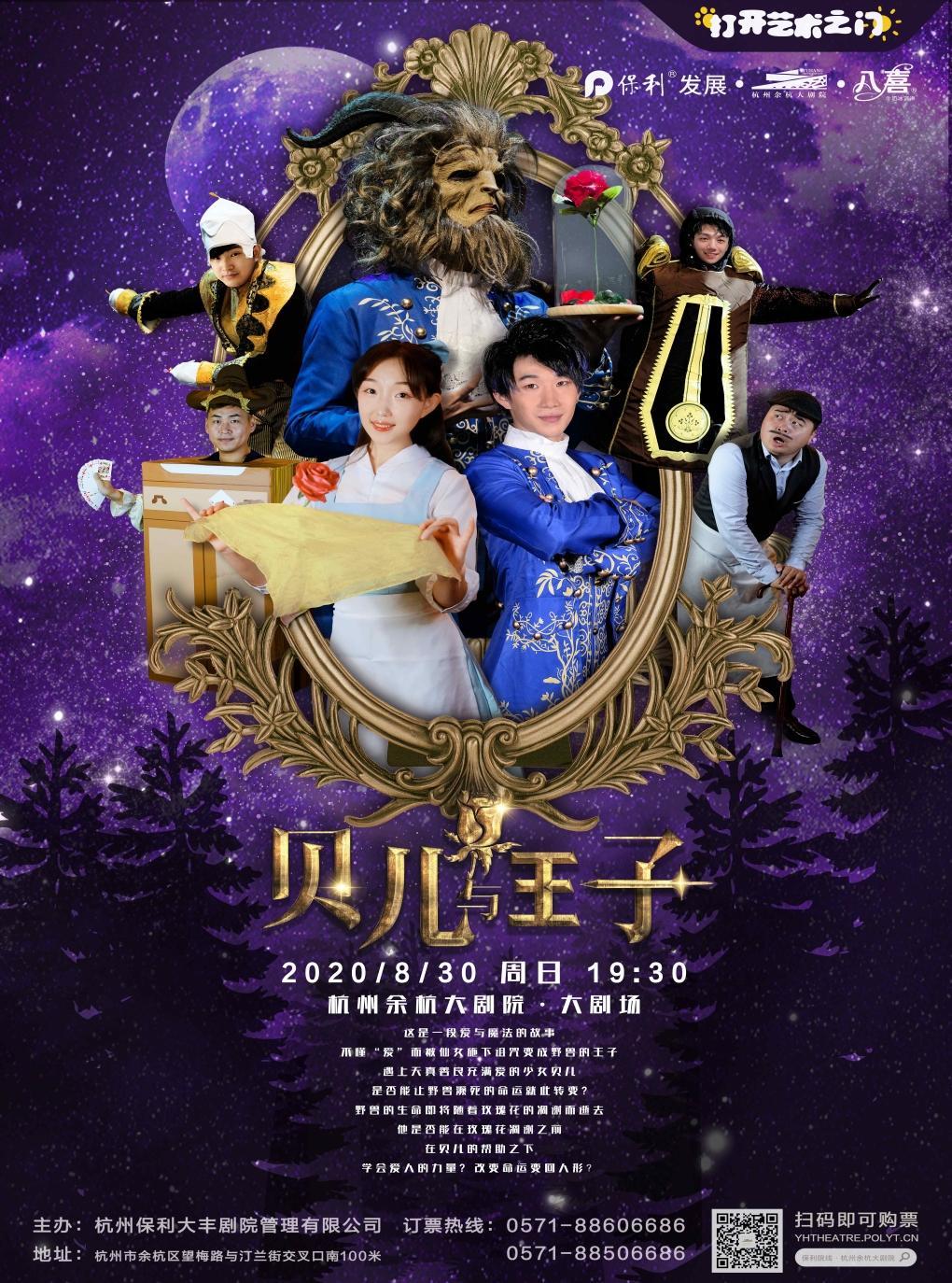 八喜·音乐魔术秀《贝儿与王子之新年派对》