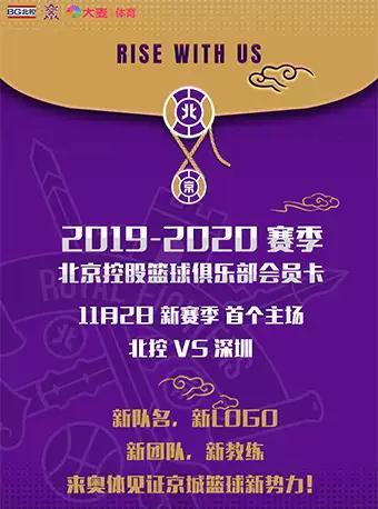 【定金預定】CBA北京控股主場賽