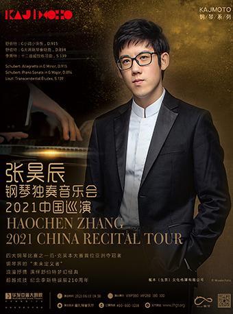 張昊辰鋼琴獨奏音樂會