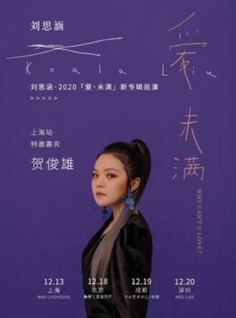 刘思涵 爱,未满巡回演唱会 上海站
