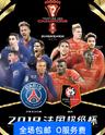 2019法国超级杯 (巴黎圣日耳曼VS雷恩)