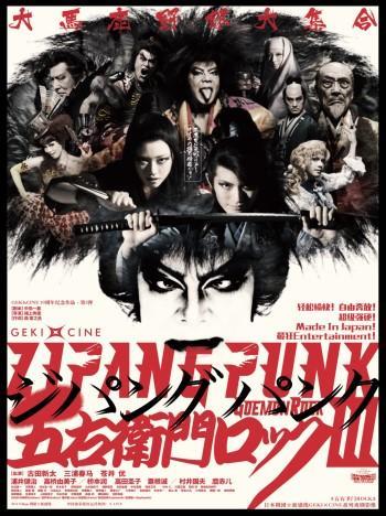 戏剧影像《日本朋克五右卫门摇滚3》