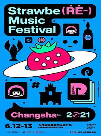 【长沙】2021长沙草莓音乐节【痛仰/陈粒/五条人/新裤子】