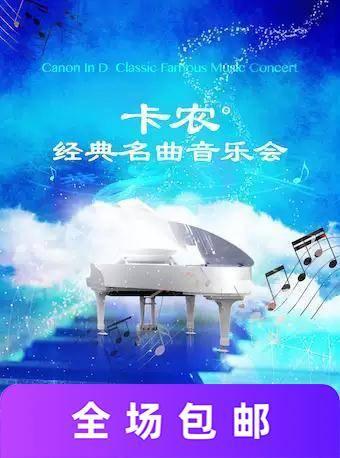 卡农-经典名曲音乐会