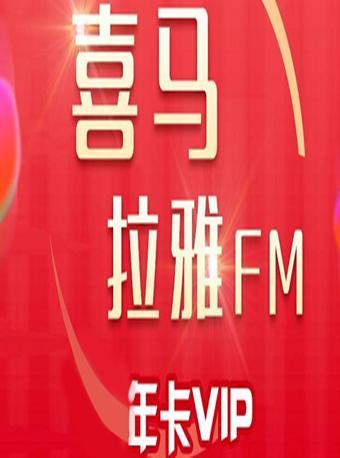 喜馬拉雅FM會員卡