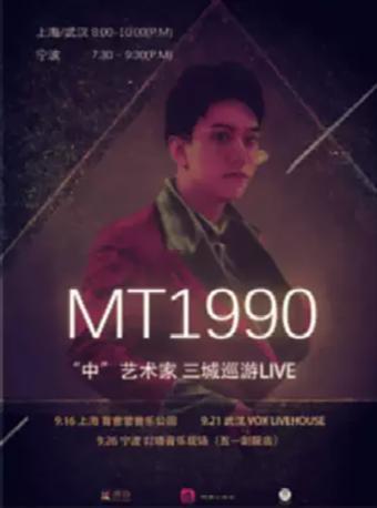"""MT1990 """"中""""艺术家 三城巡演 宁波站"""