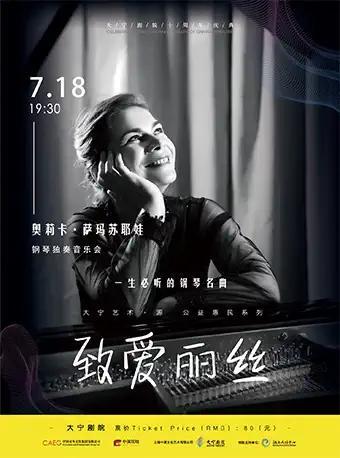 【上海】大宁艺术•源 公益惠民系列 致爱丽丝 奥莉卡•萨玛苏耶娃钢琴独奏音乐会
