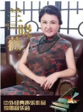 兰晓薇中外经典声乐作品独唱音乐会