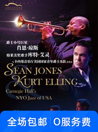 美国国家青年爵士乐队音乐会