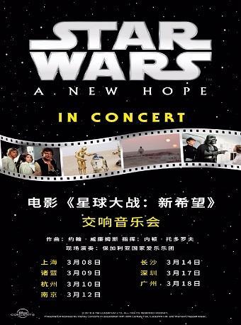 《星球大战:新希望》音乐会