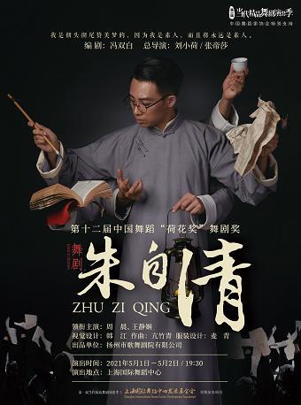 第一届当代精品舞剧演出季 舞剧《朱自清》