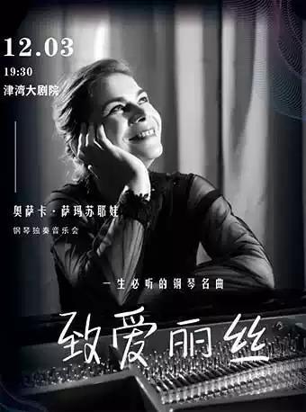 【天津】致爱丽丝— 一生必听的钢琴名曲 俄罗斯钢琴家奥莉卡•萨玛苏耶娃钢琴独奏音乐会