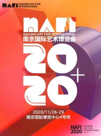 NAFI2020南京国际艺术博览会