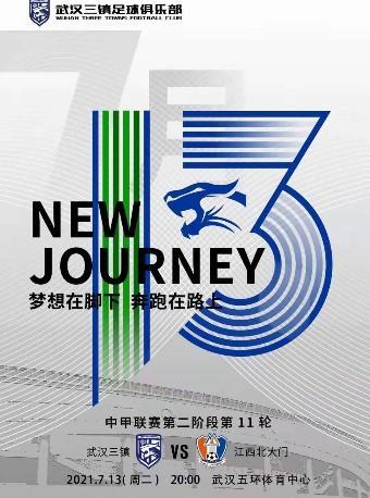 2021中甲(武汉三镇VS四川九牛)