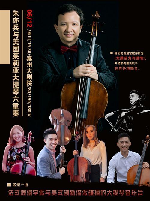 夏日狂欢大提琴六重奏