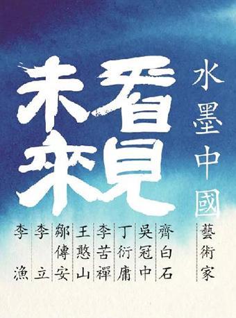 """""""看见未来:水墨中国""""藏品展"""