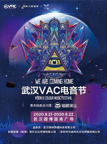 2020武汉VAC电音节