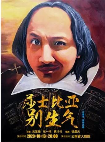《莎士比亚别生气》 昆明站