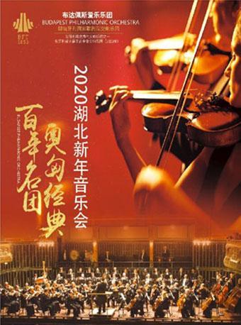 2020湖北新年交响音乐会