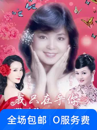 邓丽君经典金曲七夕演唱会