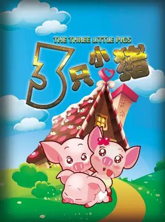 儿童舞台剧《三只小猪》