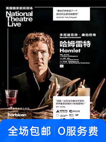 放映 《哈姆雷特》