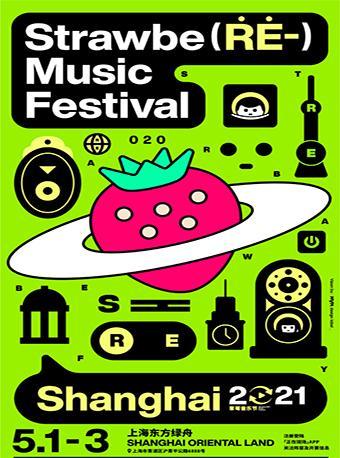【一元券】2021上海草莓音乐节