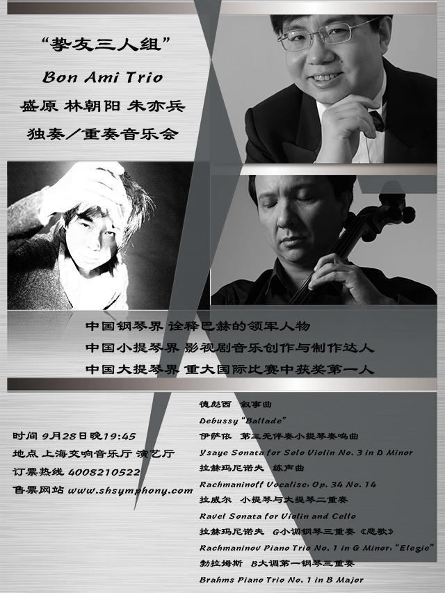 上海 盛原、林朝阳、朱亦兵独奏重奏音乐会