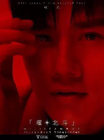 【优惠预定】张杰「曜·北斗」演唱会上海站