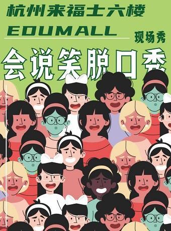 【杭州】会说笑喜剧-周三「爆笑拼盘脱口秀」