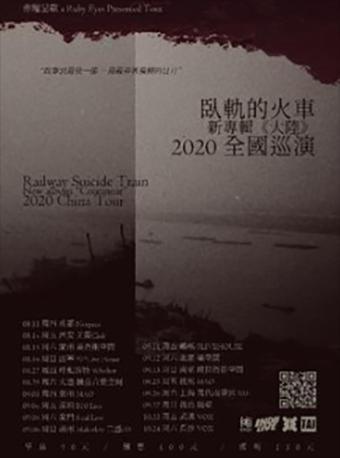 卧轨的火车《大陆》2020巡演 杭州站