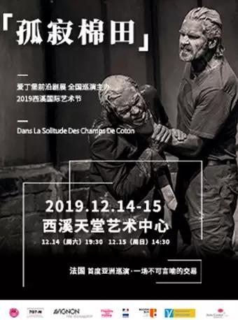 2019西溪国际艺术节《孤寂棉田》