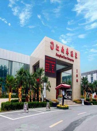 江南春溫泉度假中心