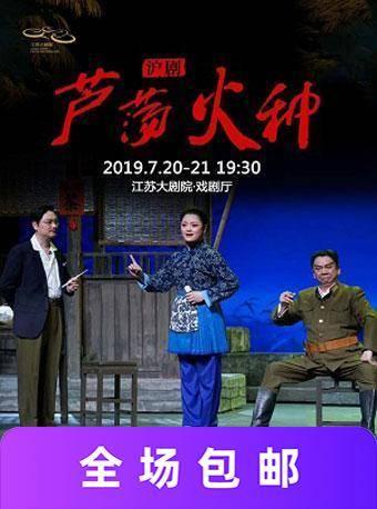上海沪剧团《芦荡火种》