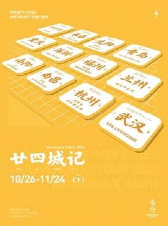 痛仰「二十四城记」巡演武汉