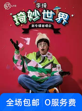 李琦 上海演唱会