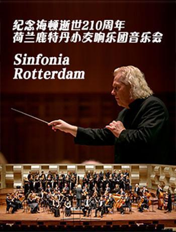 荷兰鹿特丹小交响乐团音乐会