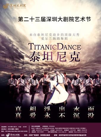 爱尔兰踢踏舞剧《泰坦尼克》