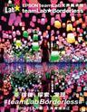 【亚博体育足球官网】EPSON teamLab无界美术馆:teamLab Borderless Shanghai