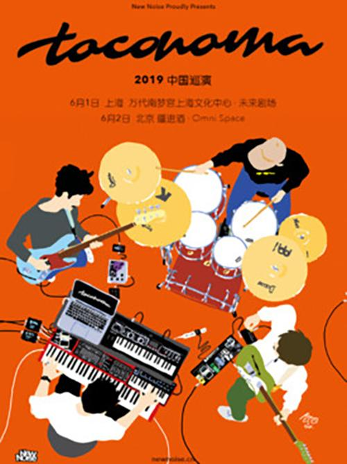 toconoma 2019巡演 上海站