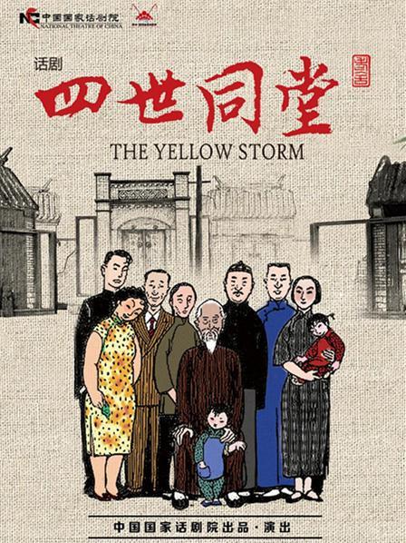 中国国家话剧院《四世同堂》
