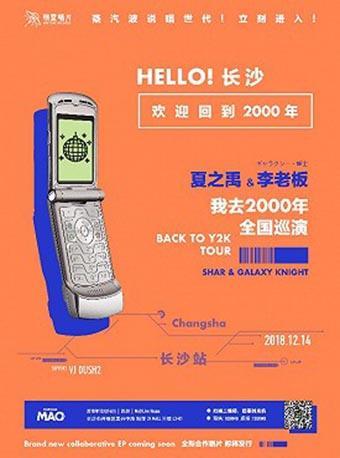 夏之禹 x 李老板「我去2000年」巡演