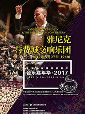 上海国际旅游度假区音乐嘉年华·2017-雅尼克与费城交响乐团音乐会