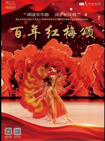 《百年红梅颂》