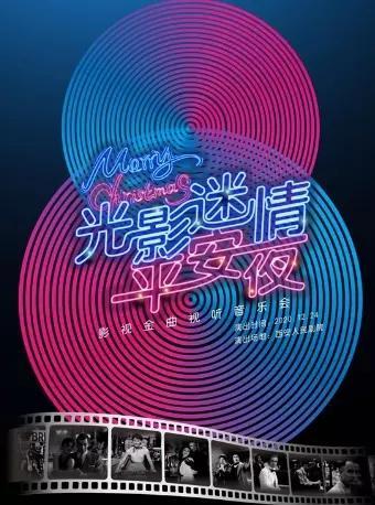 《光影迷情•平安夜》影视金曲视听音乐会