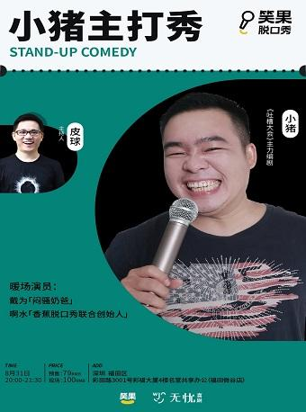 深圳 【笑果脱口秀】小猪主打秀