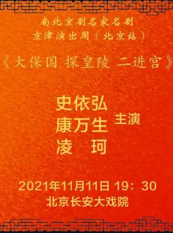 京剧《大保国·探皇陵·二进宫》