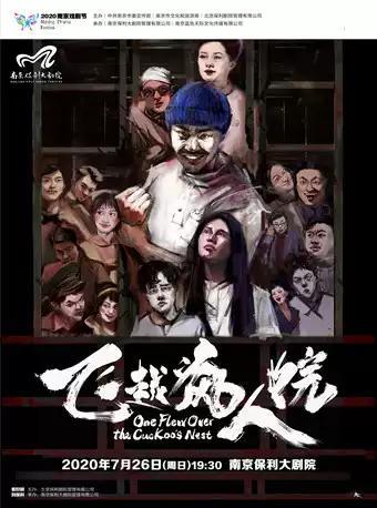百老汇经典话剧《飞越疯人院》中文版