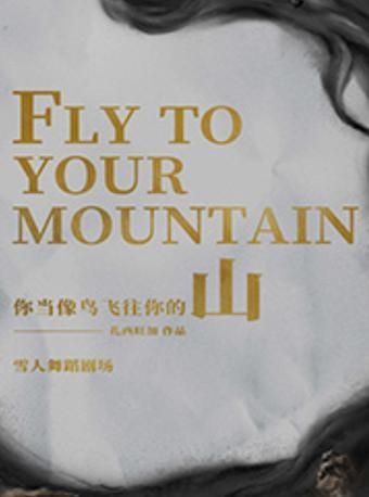 舞剧《你当像鸟 飞往你的山》《冷墙》
