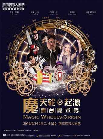 舞台魔术秀 《魔 天轮·起源》